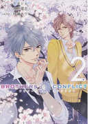 BROTHERS CONFLICT 2nd SEASON2 (シルフコミックス)(シルフコミックス)