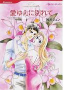 愛ゆえに別れて (ハーレクインコミックス Romance)(ハーレクインコミックス)