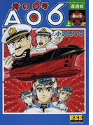 青の6号AO6 上 遭遇戦 (マンガショップシリーズ)