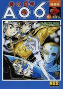青の6号AO6 中 格闘戦 (マンガショップシリーズ)