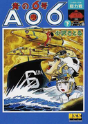 青の6号AO6 下 総力戦 (マンガショップシリーズ)
