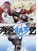 残念くのいち伝 4 (Flex Comix)(Flex Comix(フレックスコミックス))