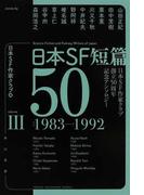 日本SF短篇50 日本SF作家クラブ創立50周年記念アンソロジー 3 from 1983−to 1992 (ハヤカワ文庫 JA)(ハヤカワ文庫 JA)