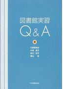 図書館実習Q&A