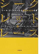 シークレット・レース ツール・ド・フランスの知られざる内幕 (小学館文庫)(小学館文庫)