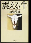 震える牛 (小学館文庫)(小学館文庫)