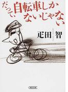 だって、自転車しかないじゃない (朝日文庫)(朝日文庫)