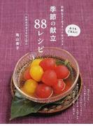 季節の献立88レシピ おうちごはんに気軽なコーディネートをプラス かめ代のおうちdeごはん