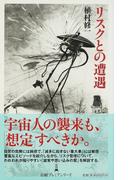 リスクとの遭遇 (日経プレミアシリーズ)(日経プレミアシリーズ)