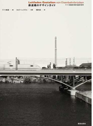 鉄道橋のデザインガイド ドイツ鉄道の美の設計哲学