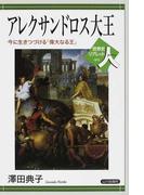 アレクサンドロス大王 今に生きつづける「偉大なる王」 (世界史リブレット人)