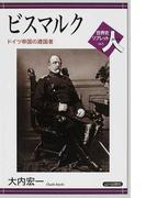 ビスマルク ドイツ帝国の建国者 (世界史リブレット人)