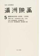 満洲映画 復刻 5 康徳6年6月号〜8月号、12月号(昭和14年・1939年6月〜8月、12月)
