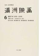 満洲映画 復刻 6 康徳7年1月号〜3月号(昭和15年・1940年1月〜3月)