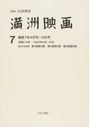 満洲映画 復刻 7 康徳7年4月号〜6月号(昭和15年・1940年4月〜6月)