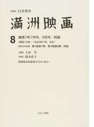 満洲映画 復刻 8 康徳7年7月号、9月号・附録(昭和15年・1940年7月、9月)