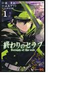 終わりのセラフ(ジャンプ・コミックス) 15巻セット(ジャンプコミックス)