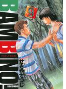 バンビ~ノ!セコンド 9(ビッグコミックス)