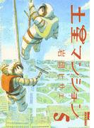 土星マンション 5(IKKI コミックス)