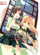 恋と選挙とチョコレート(3)(電撃コミックス)