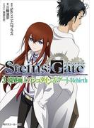 STEINS;GATE 3 境界面上のシュタインズ・ゲート:Rebirth(角川スニーカー文庫)