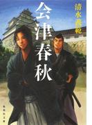 会津春秋(集英社文庫)