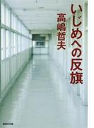 いじめへの反旗(集英社文庫)