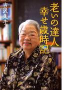 老いの達人幸せ歳時記(集英社文庫)