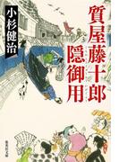 質屋藤十郎隠御用(集英社文庫)