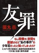 友罪【電子特別版】(集英社文芸単行本)