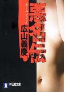 悪名伝(祥伝社文庫)