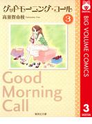 グッドモーニング・コール 3(りぼんマスコットコミックスDIGITAL)