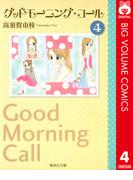グッドモーニング・コール 4(りぼんマスコットコミックスDIGITAL)