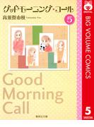 グッドモーニング・コール 5(りぼんマスコットコミックスDIGITAL)