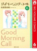 グッドモーニング・コール 6(りぼんマスコットコミックスDIGITAL)