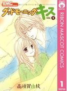 グッドモーニング・キス 1(りぼんマスコットコミックスDIGITAL)