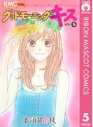 グッドモーニング・キス 5(りぼんマスコットコミックスDIGITAL)