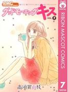 グッドモーニング・キス 7(りぼんマスコットコミックスDIGITAL)