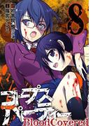 コープスパーティー BloodCovered8巻(ガンガンコミックスJOKER)