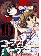 コープスパーティー BloodCovered10巻(ガンガンコミックスJOKER)