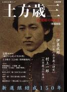 土方歳三 新選組の組織者 総特集 新選組結成150年 増補新版 (KAWADE夢ムック)