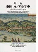総覧東欧ロシア史学史