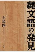 縄文語の発見 新装版