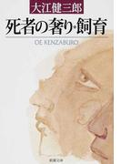 死者の奢り・飼育 改版 (新潮文庫)(新潮文庫)