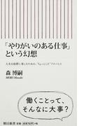 「やりがいのある仕事」という幻想 (朝日新書)(朝日新書)
