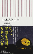 日本人と宇宙 (朝日新書)(朝日新書)