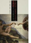 イタリア・ルネサンスの霊魂論 フィチーノ・ピコ・ポンポナッツィ・ブルーノ 新装版