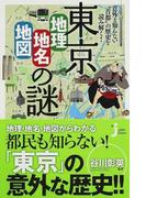 """東京「地理・地名・地図」の謎 意外と知らない""""首都""""の歴史を読み解く!"""