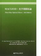 MACLEOD:光学薄膜原論