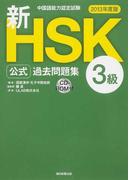新HSK公式過去問題集3級 中国語能力認定試験 2013年度版